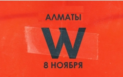 Wildways в Алматы