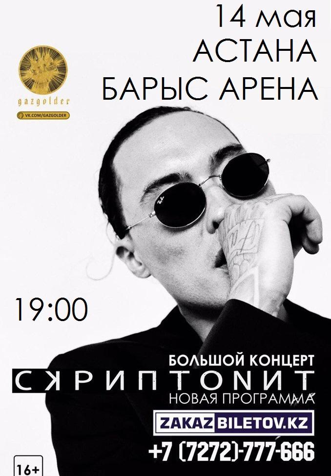 Цена билет скриптонит концерт сказки пушкина купить билет театр