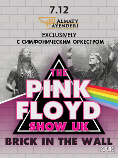 The Pink Floyd Show UK в Алматы