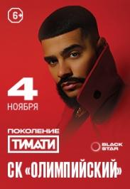 Купить билеты на концерт тимати 4 ноября в олимпийском купить билеты в театр фонтанов в