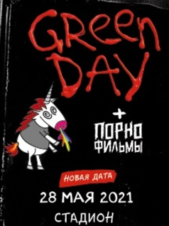 Green Day 2021