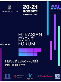 Eurasian Event Forum