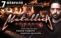 Шоу Metallica Romance. Concerto for Group and Orchestra