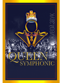 QUEEN Rock and Symphonic Show.