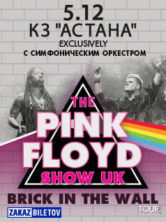 The Pink Floyd Show UK в Нур-Султане