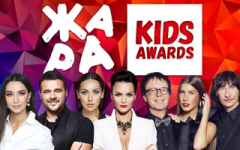 ЖАРА KIDS AWARDS 2020
